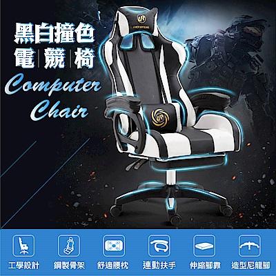 【STYLE 格調】品牌系列電競椅-LR1001黑白撞色款-置腳台(3D立體側翼式設計)