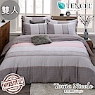 Tonia Nicole東妮寢飾 大地光譜100%萊賽爾天絲兩用被床包組(雙人)