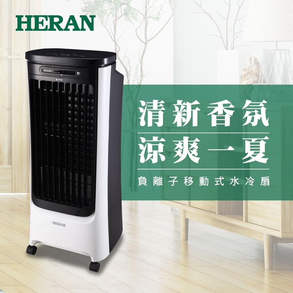 HERAN禾聯 16L 負離子移動式水冷扇 HWF-16JL010
