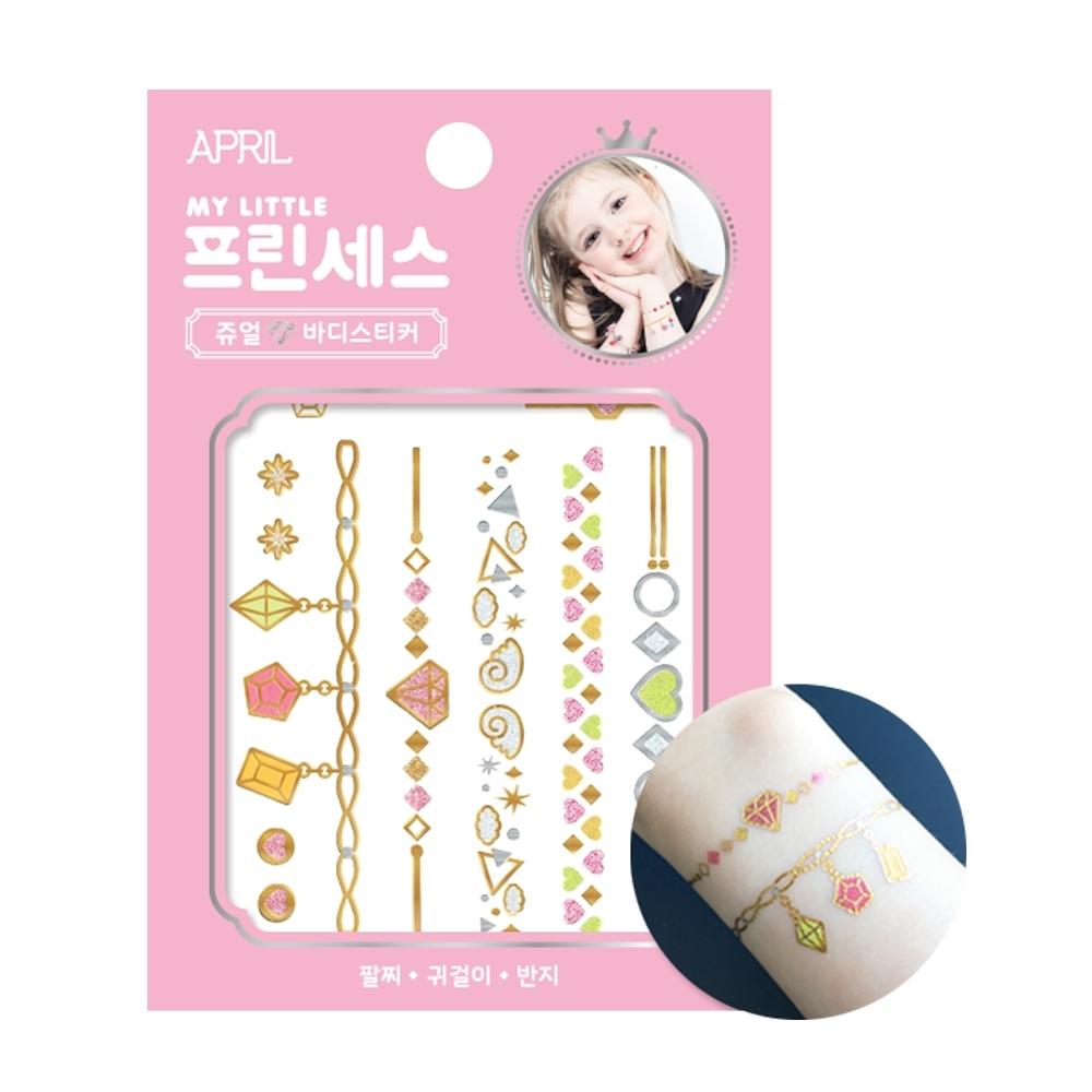 韓國 【APRIL】 兒童安全紋身手環(鑽石女孩)