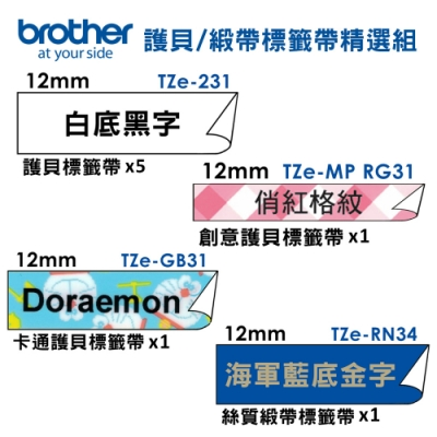brother TZe-231+RG31+GB31+RN34 標籤帶精選8入組/