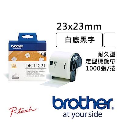 Brother DK-11221 定型標籤帶 ( 23x23mm 白底黑字 ) 耐久型紙質