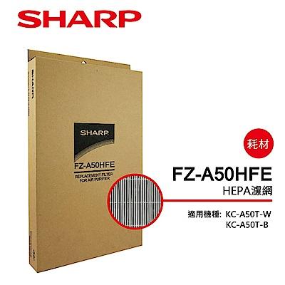 SHARP夏普 FZ-A50HFE HEPA濾網 適用:KC-A50T