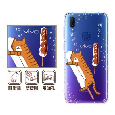 反骨創意 VIVO全系列 彩繪防摔手機殼-貓氏料理(麻吉喵)