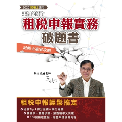 (2020年適用)王如老師的租稅申報實務破題書(記帳士適用)(Y007M19-1)