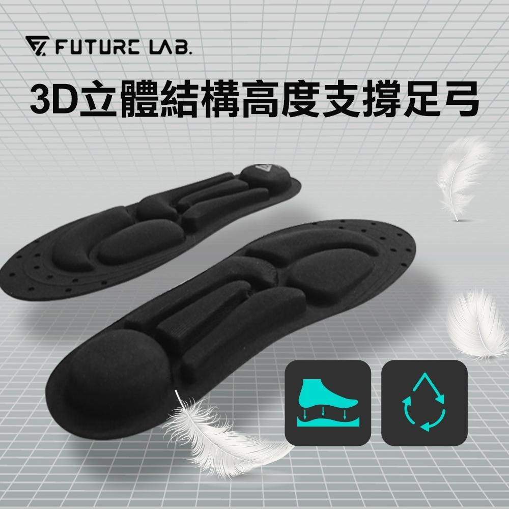 Future Lab. 未來實驗室 ZEROINSOLE無重力鞋墊 減壓 鞋墊 輕薄 全通用 氣壓減震