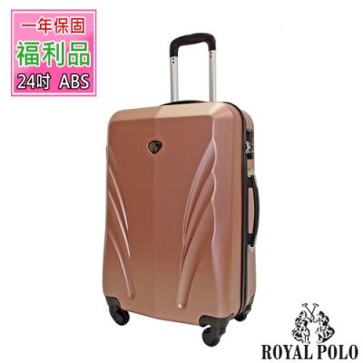 (福利品 24吋)  輕舞飛揚ABS硬殼箱/行李箱 (3色任選)