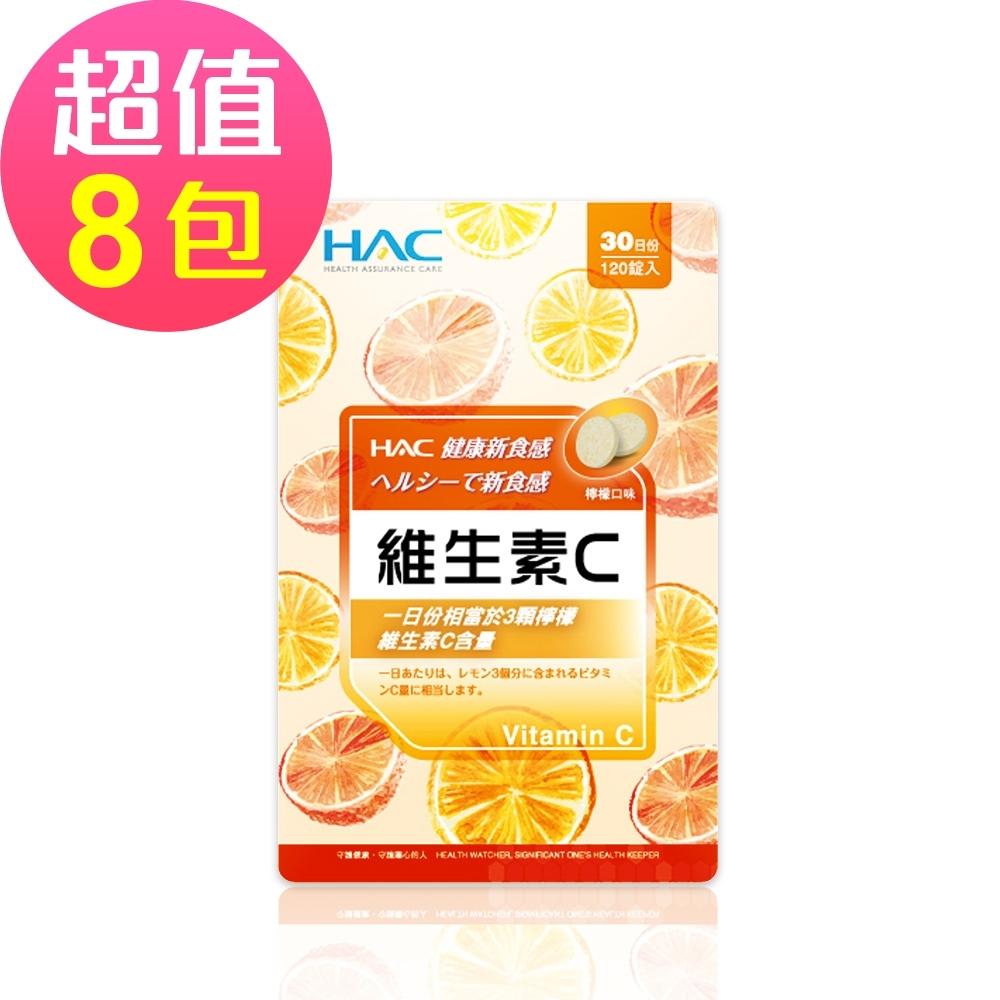 【永信HAC】維生素C口含錠-檸檬口味(120錠x8包,共960錠)
