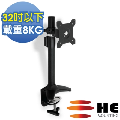HE 鋁合金多功能夾桌型螢幕支架 - H011TC (適用32吋以下LED/LCD)
