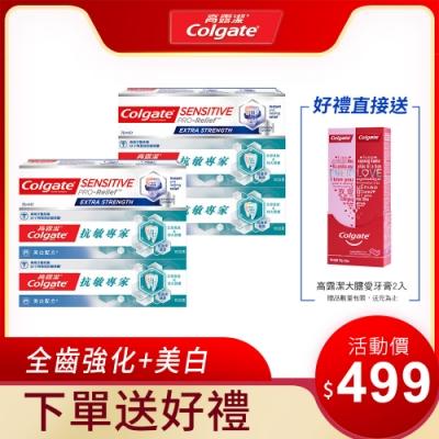高露潔 抗專全齒強化牙膏*2+抗專美白牙膏*4+大膽愛牙膏2入