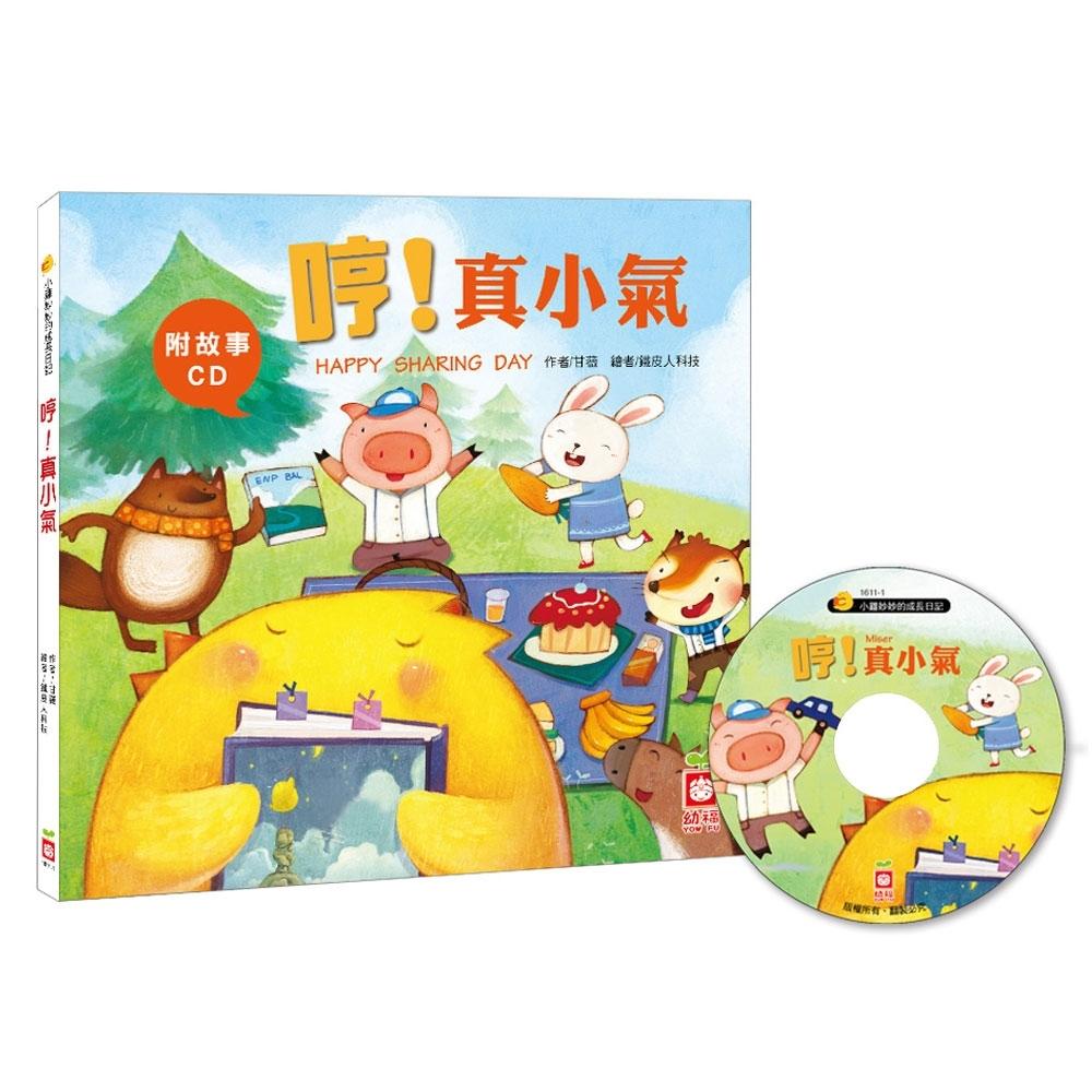 小雞妙妙的成長日記-哼!真小氣(精裝書+CD)