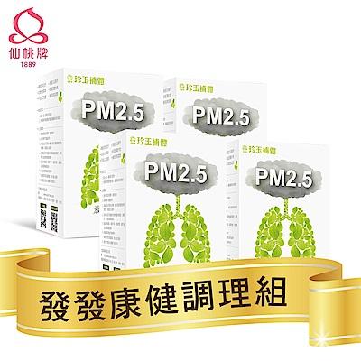 【仙桃牌】PM2.5 珍玉補體發發健康調理組(4盒入) (10包/盒)