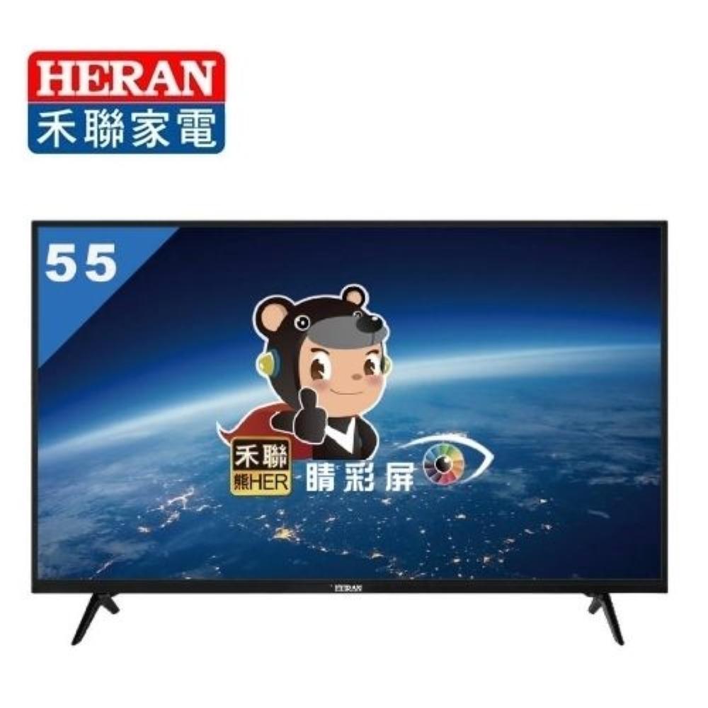 HERAN禾聯 55型 FHD 護眼低藍光 LED液晶顯示器+視訊盒器 HF-55DB9