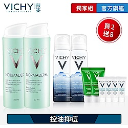 VICHY薇姿 新皮脂平衡多效精華乳50ml 2入保濕控油10件獨家組 控油抑痘