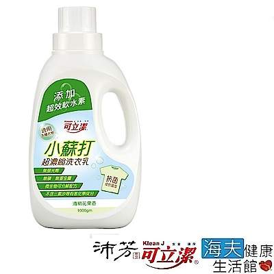 眾豪 可立潔 沛芳 高級 小蘇打超濃縮洗衣乳(每瓶1000g,6瓶包裝)