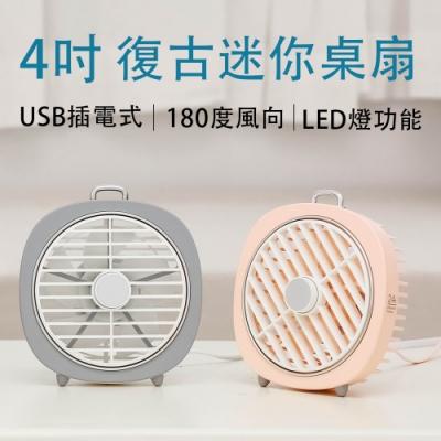 4吋 3段速復古迷你USB桌面電風扇 FAN-P22