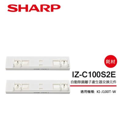 SHARP夏普 KI-J100T-W 專用自動除菌離子產生器交換元件 IZ-C100S2E