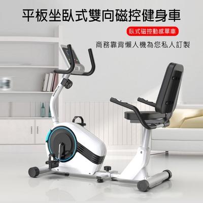 【X-BIKE 晨昌】平板坐臥式雙向磁控健身車 (前後調椅/心率偵測/8檔阻力) 29806