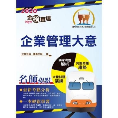 2020年鐵路特考/臺鐵營運人員「金榜直達」【企業管理大意】 (上榜考生用書‧大量試題收錄