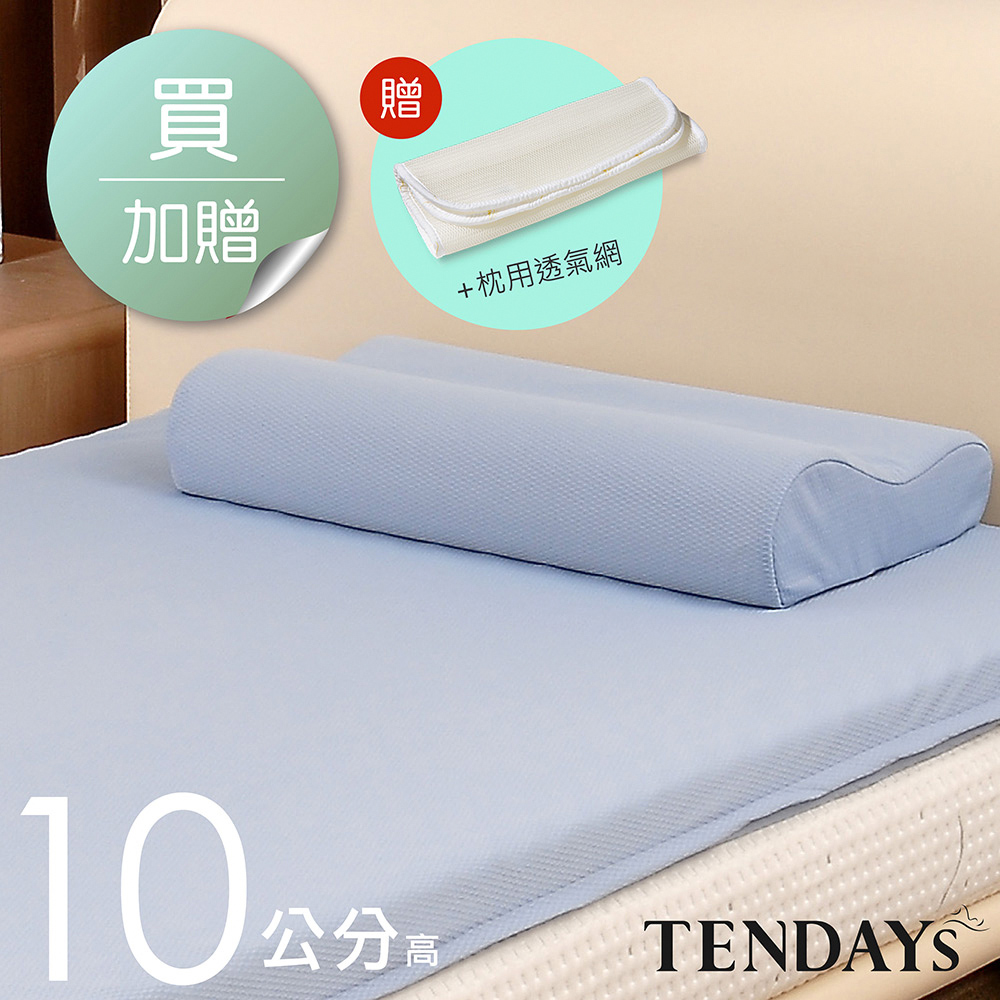 TENDAYS 樂齡紓壓枕 10cm