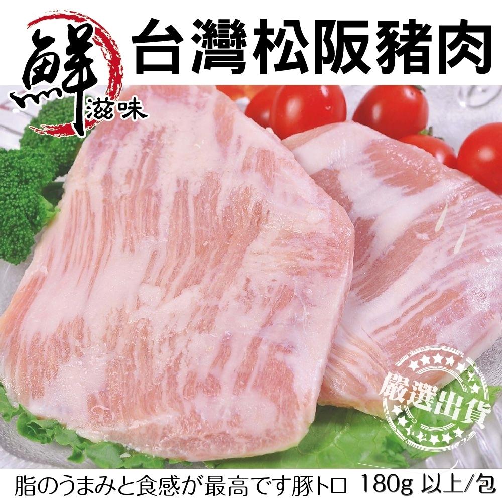(滿699免運)【海陸管家】台灣霜降松阪豬1包(每包約200g)