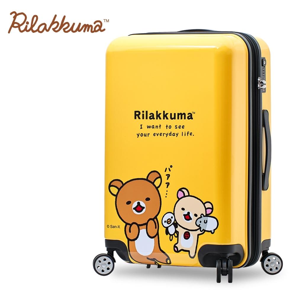 Rilakkuma 拉拉 甜遊繽紛樂 25吋鏡面行李箱
