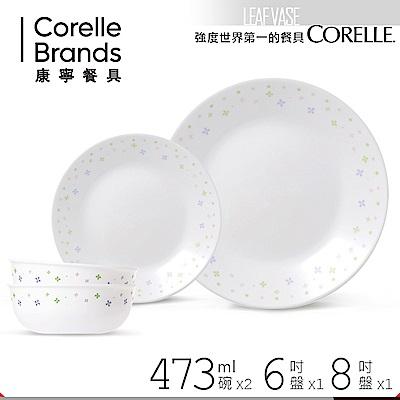 【美國康寧 CORELLE】星光熠熠餐盤碗4件組(FA0401)