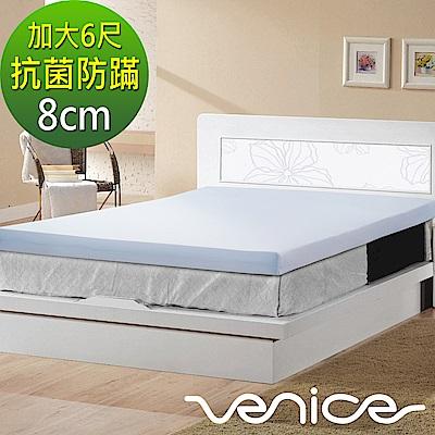 Venice日本抗菌防蹣8cm記憶床墊-加大6尺(藍色)