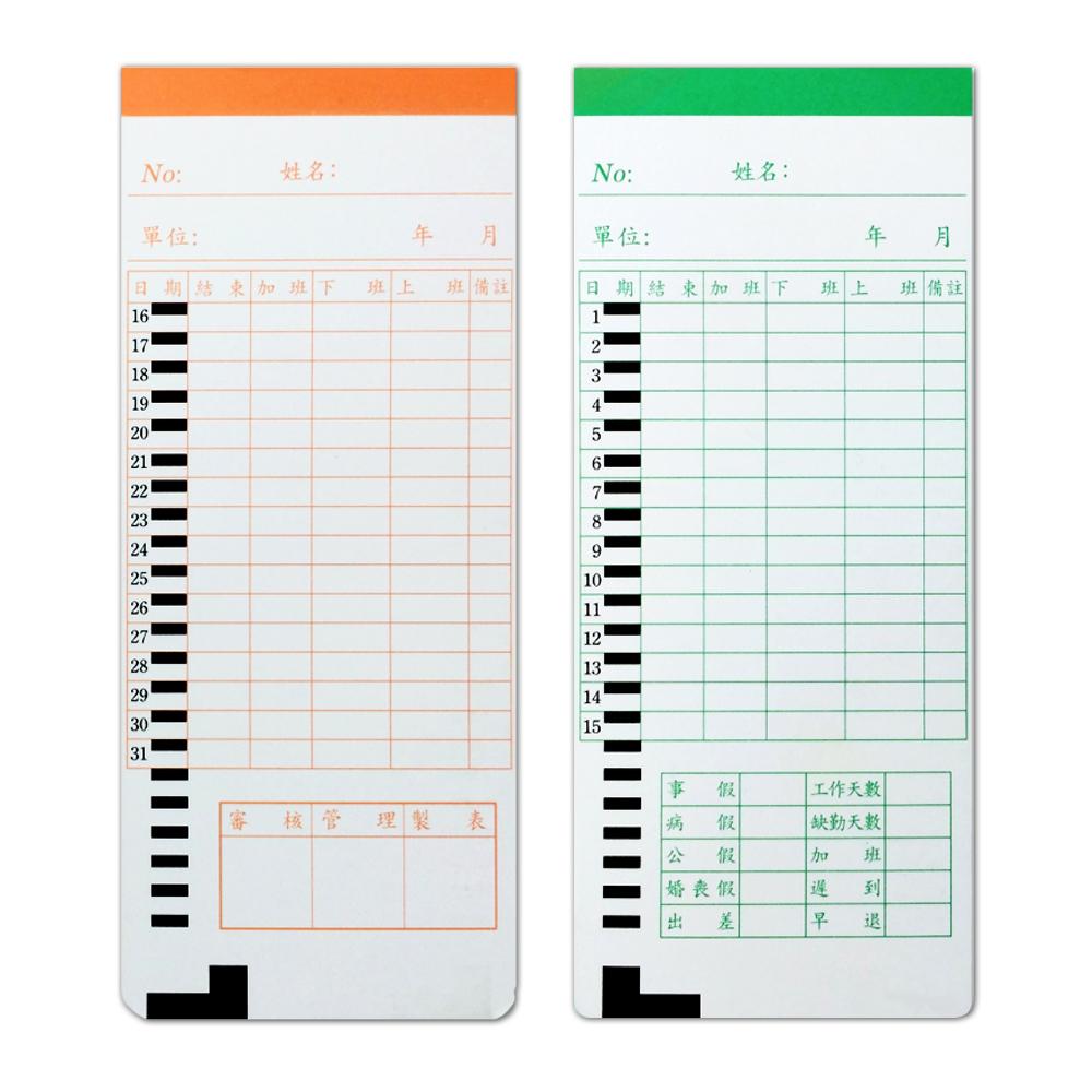 【5包入】優美(小卡)打卡鐘專用考勤卡