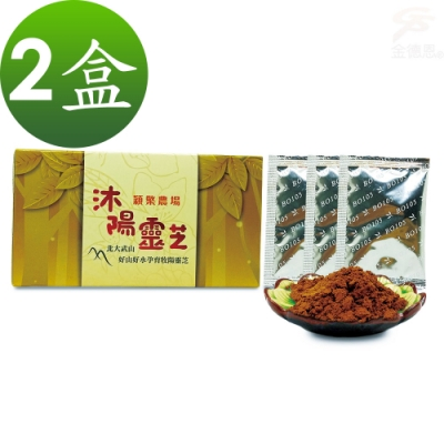 金德恩 台灣製造 2盒SGS認證沐陽養生食品松杉破壁靈芝隨身包1盒30包/粉末