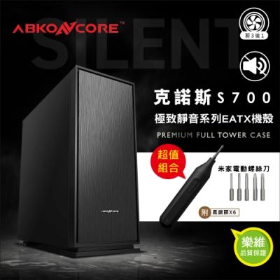 【米家螺絲刀超值組】ABKONCORE 克諾斯ZERO NOISE S700 EATX機殼 極致靜音系列