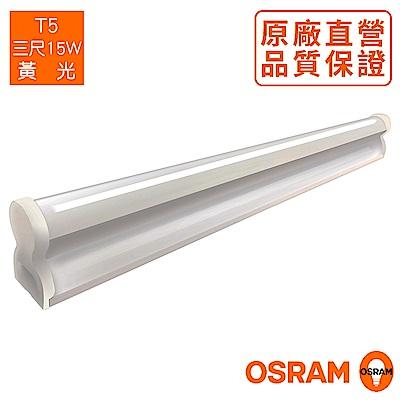 歐司朗OSRAM LEDVANCE 星亮3尺15W LED支架燈-黃光 4入組