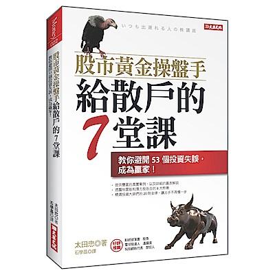 股市黃金操盤手給散戶的7堂課:教你避開53個投資失誤,成為贏家!