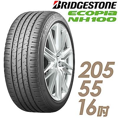 【普利司通】ECOPIA NH100小資族輪胎 205/55/16吋(NH100)
