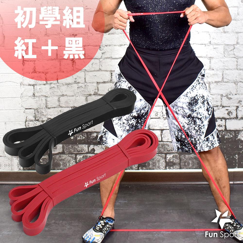 Fun Sport 健力環-乳膠環狀彈力阻力帶(初學組)(阻力圈/彈力帶/拉力繩)