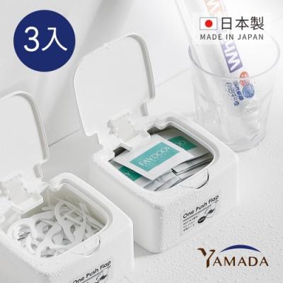 日本山田YAMADA 日製一指彈蓋多用途小物整理收納盒-3入