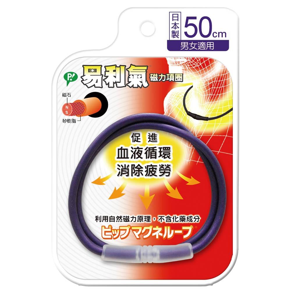 易利氣 磁力項圈-紫色 product image 1