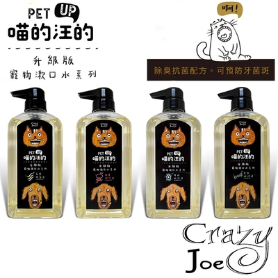 Crazy Joe 瘋狂的喬 喵的旺的 升級版 犬貓寵物漱口水 450ml 2罐
