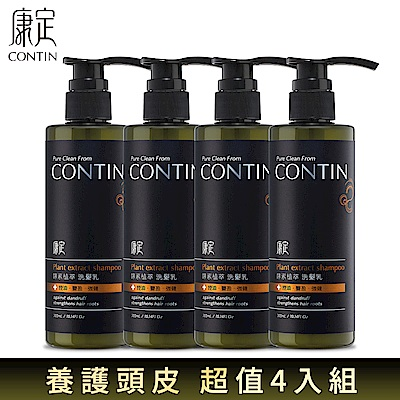 CONTIN康定 網紅愛用 酵素植萃洗髮乳4入組