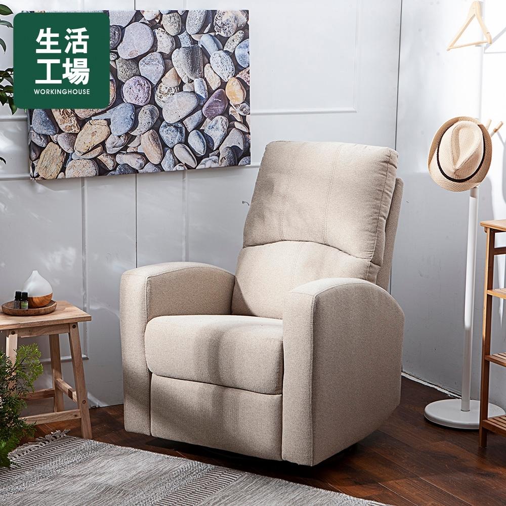 【下單再贈保暖床墊-生活工場】品味舒適II防潑水躺椅沙發