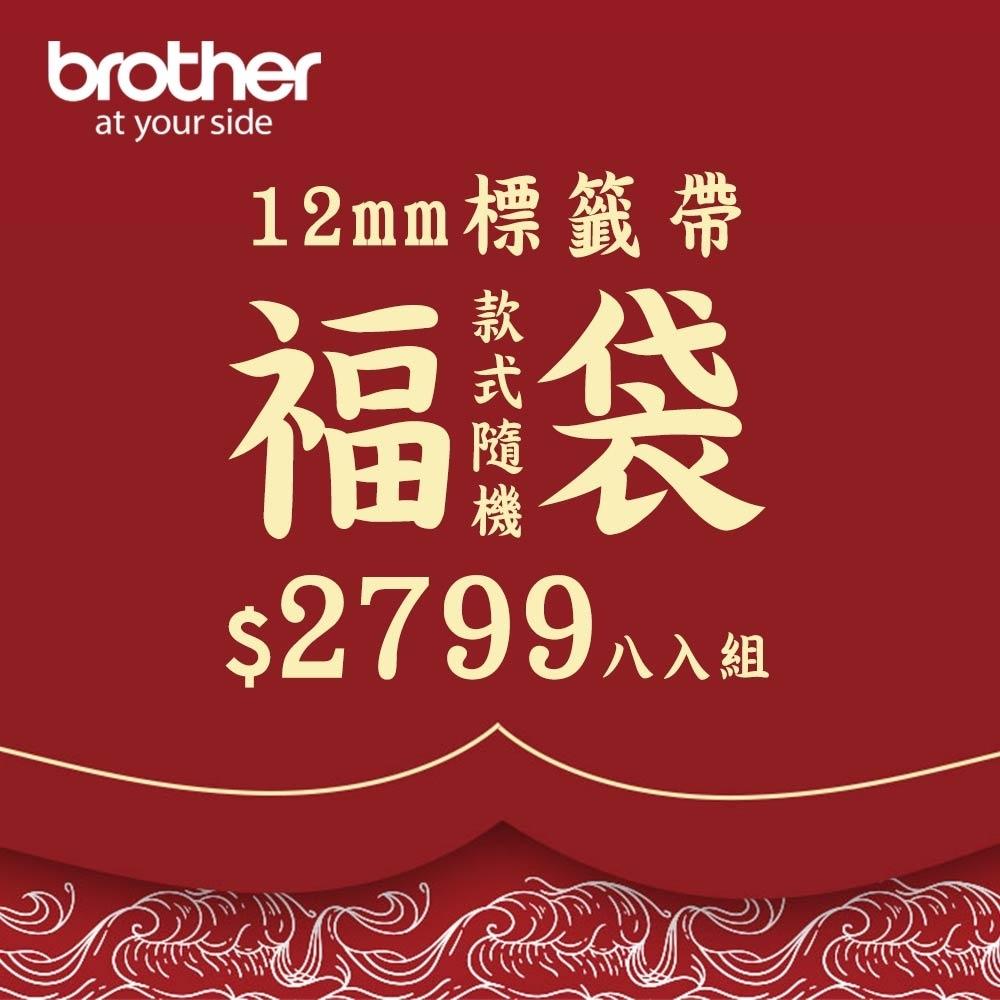 Brother 12mm標籤帶 福袋8入組(款式隨機)