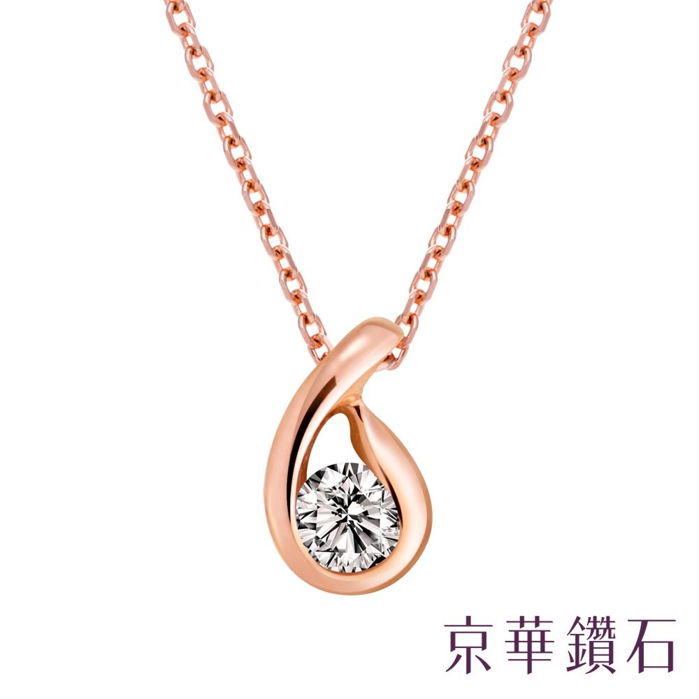 京華鑽石 凝視 0.05克拉 10K鑽石項鍊