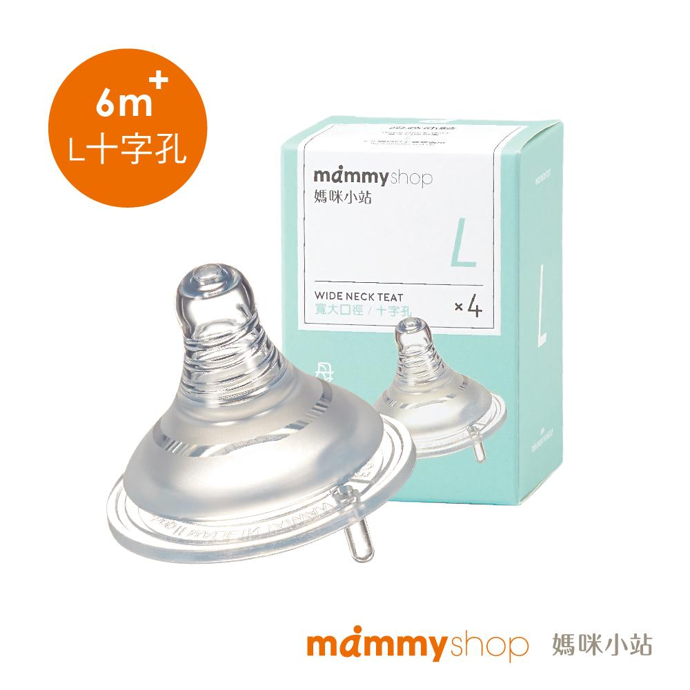 【媽咪小站】母感體驗2.0-防脹氣奶嘴-寬口L中十字孔(4入裝)