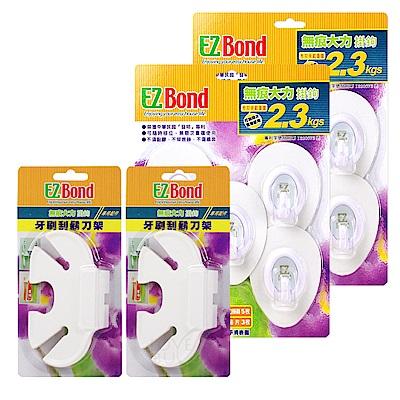 EZ Bond 無痕大力掛勾組(10入掛勾+牙刷刮鬍刀架x2+輔助貼片x6枚)