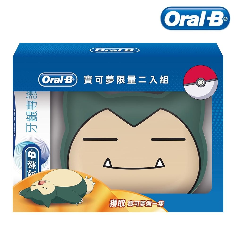 歐樂B-寶可夢限量組(牙齦專護牙膏-勁爽薄荷120g2入+寶可夢造型盤1入)(卡比獸)