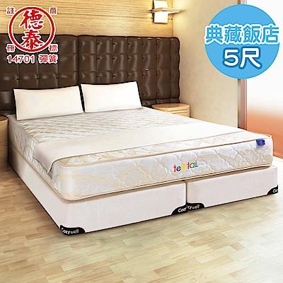 德泰 典藏飯店款 彈簧床墊-雙人5尺