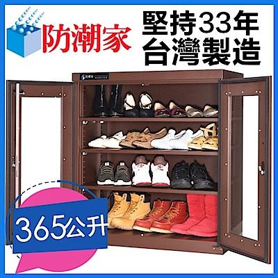 防潮家365公升暖色咖大型電子防潮箱BD-365C-生活防潮指針型