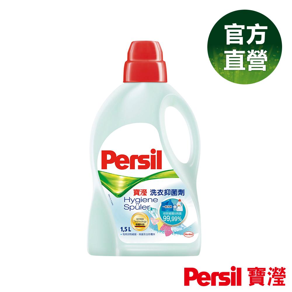 Persil 寶瀅洗衣抑菌劑1.5L
