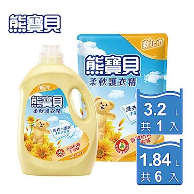 熊寶貝 柔軟護衣精1+6件組(3.2Lx1瓶+1.84Lx6包)_陽光馨香