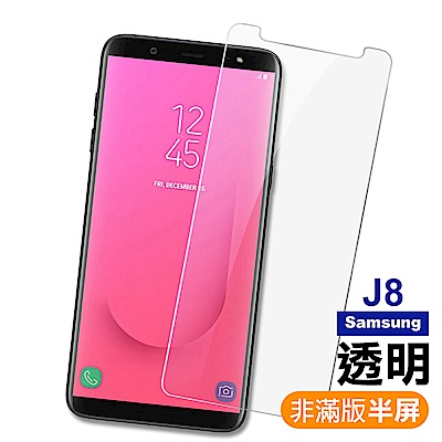 三星 J8 非滿版 9H鋼化玻璃膜 手機 保護貼 (三星J8保護貼 三星J8鋼化膜 )